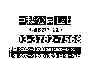 ホグレルフィットネス戸越公園Lab(監修:小山接骨院)